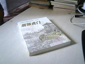 中国近代海战场纪实·虎门篇:烟锁虎门
