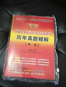 2012中公版历年真题精解·申论:国家公务员录用考试真题系列