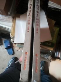 马登雨书画集:书法卷:国画卷二本合售