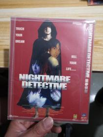 恶梦侦探/噩梦侦探Nightmare Detective 2006日本松田龙平