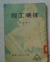 胡荣铨著 采矿工程 32开148页有图34年初版51年印