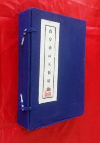 西安碑林名拓精选 【全二十册原盒装】好品!