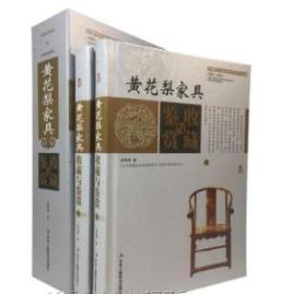 黄花梨家具收藏与鉴赏 16开2卷 1C01c