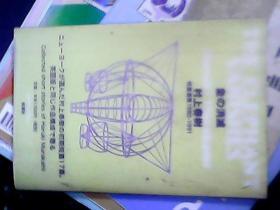 日文原版书 「象の消灭」 短篇选集 1980-1991 単行本 – 村上春树 (著)