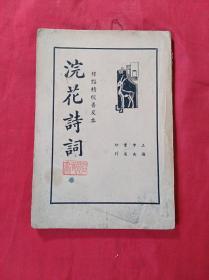 民国25年:浣花诗词(全一册)