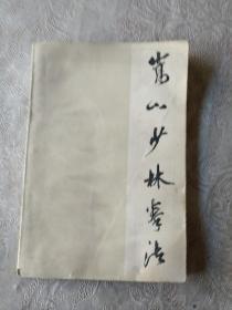 武术书籍《嵩山少林拳法》,铁橱中南1--6