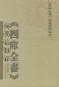 (精)《四库全书》提要稿辑存 (全五册)