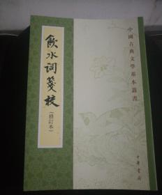 饮水词笺校(修订本)(中国古典文学基本丛书)