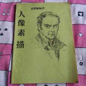 人像素描(黄朝顺  编译、民国68年7月)