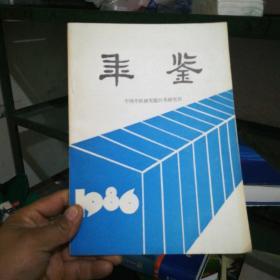 中国中医研究院针灸研究所 年鉴 1986  【16开】,