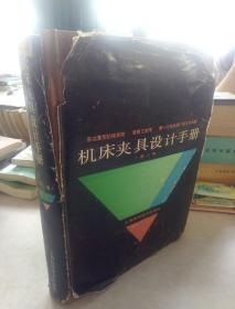 机床夹具设计手册