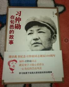 正版库存:习仲勋在旬邑的故事9787224109306 (内容完好无翻阅)