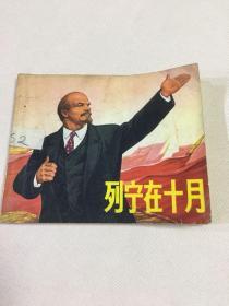 列宁在十月,连环画