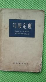 勾股定理 1958年印