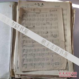 钢琴谱 音乐家郭西林原创作曲作谱手稿一批