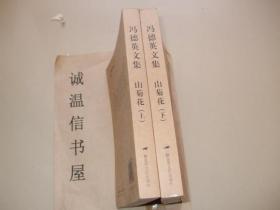 冯德英文集《山菊花》(上下)