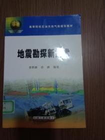 高等院校石油天然气类规划教材:地震勘探新技术