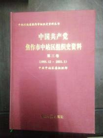 中国共产党焦作市中站区组织史资料 第三卷1985-2003