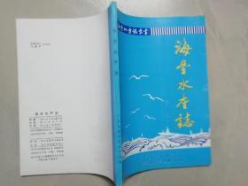 海丰水产志 (仅1000册,后附渔谚)