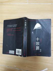 十宗罪 2 湖南文艺出版社