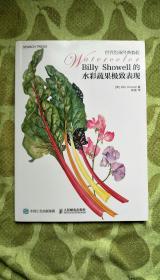 Billy Showell的水彩蔬果极致表现