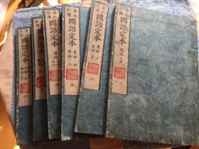 國語定本 6冊一套全 文化六年 (1809年)和刻本