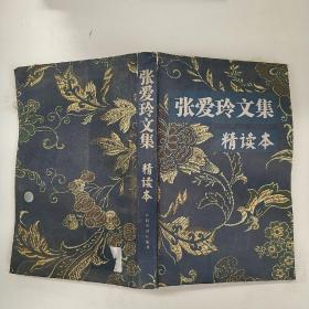 张爱玲文集精读本