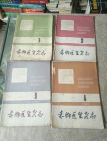 中医杂志《赤脚医生(1980年第1、2、3、4期)共4册》铁橱北6--3内