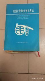 美国谷化协会审批方法八13-4