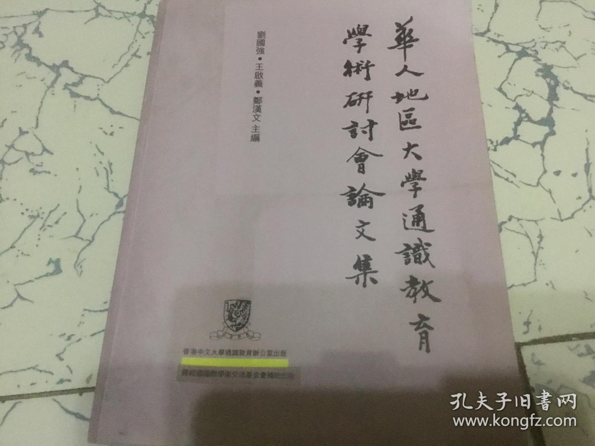 华人地区大学通识教育学术研讨会论文集