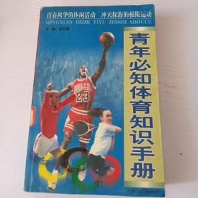 青年必知体育知识手册