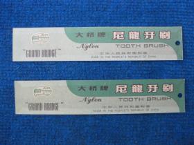 标签:大桥牌尼龙牙刷(大熊猫、仙鹤)
