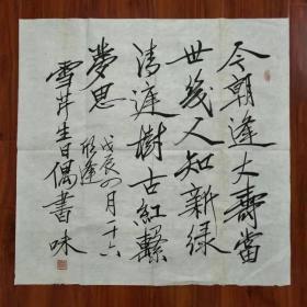 红学家周汝昌先生书法