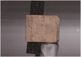 道教符法书 符书 《水法一本》30筒页 复印件