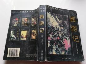 中国经典名著西游记