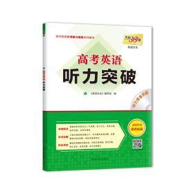 高考英语听力突破 正版 英语文化编写组 9787223032605