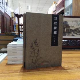 诗经新释(上下两册)