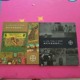 拜耳中国老物件 之一、之二(两册全)