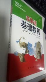 波斯语基础教程(附光盘)/非通用语多媒体系列教材