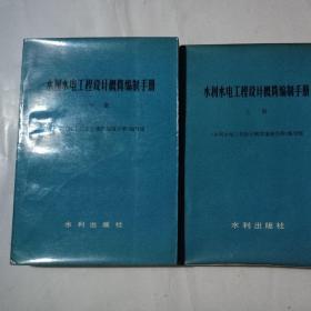 水利水电工程设计概算编制手册上下册