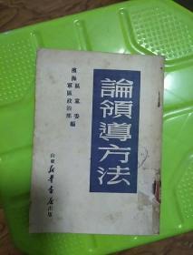 民国旧书:论领导方法(1949年7月初版)山东新华书店出版