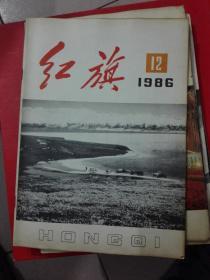 红旗 1986 12
