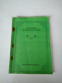 浙江省义务教育杭州市初中乡土教材-历史(试用)