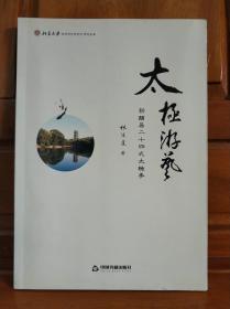 《太极游艺》 ——新简易二十四式太极拳。