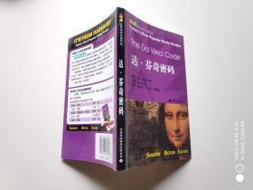 达·芬奇密码:哈佛蓝星双语名著导读
