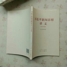 习近平新闻思想讲义(2018年版)【内页干净】现货