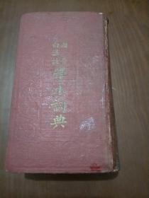 国音白话注 学生字典