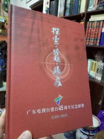 探索,跨越,腾飞-广东电视台建台45周年纪念邮册1959-2004。