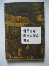 侵华日军南京大屠杀史稿