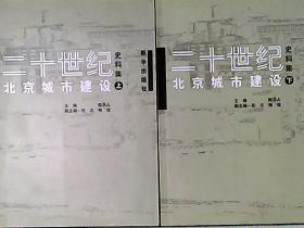 二十世纪北京城市建设史料集 上下册 品相好